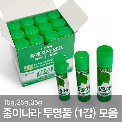종이나라 투명풀 1갑 (15g,25g,35g)